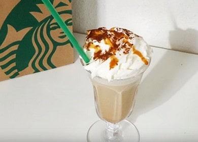 Кофе карамель Макиато — рецепт как в легендарном Starbucks