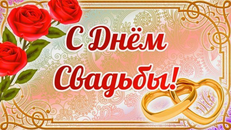 Поздравления с днем свадьбы от детей — стихи, проза, смс