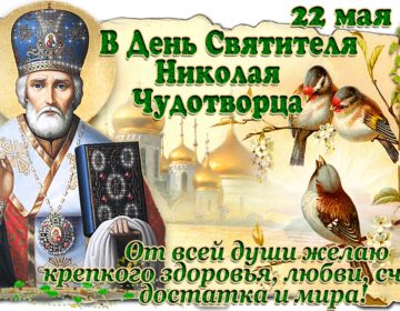 С днем святого Николая стихи: 50 красивых стихотворений со смыслом ✍