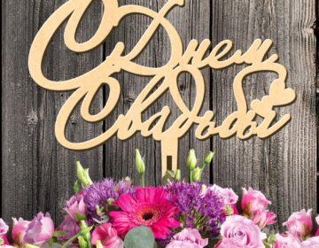 Стих к свадьбе: 50 красивых стихотворений со смыслом ✍