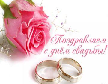 Поздравления со свадьбой в стихах до слез: 50 красивых стихотворений со смыслом ✍