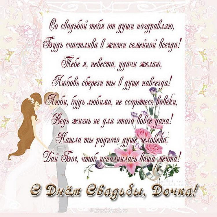 Поздравления в стихах детей на свадьбе маме