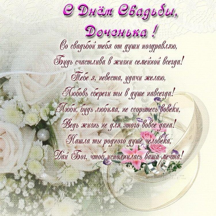 Поздравление от мамы для дочери в день свадьбы от мамы