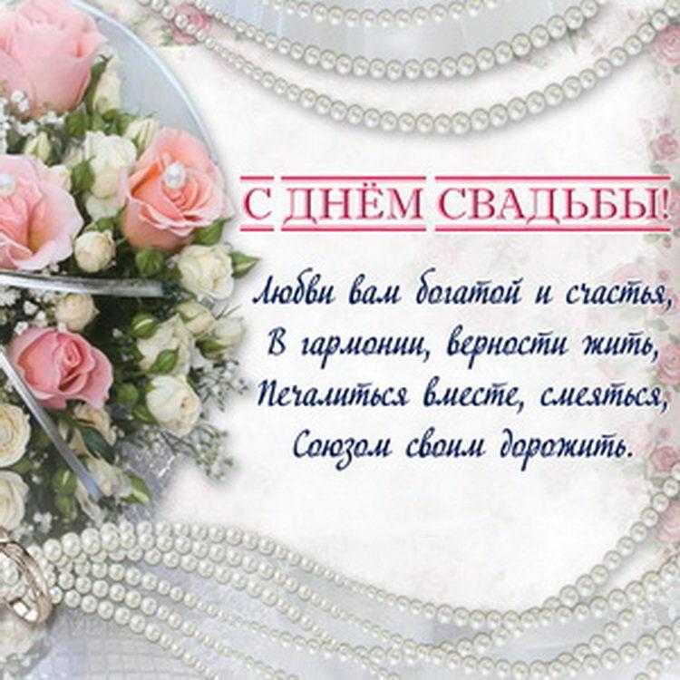 otkritka-s-pozdravleniem-svadbi-docheri foto 10