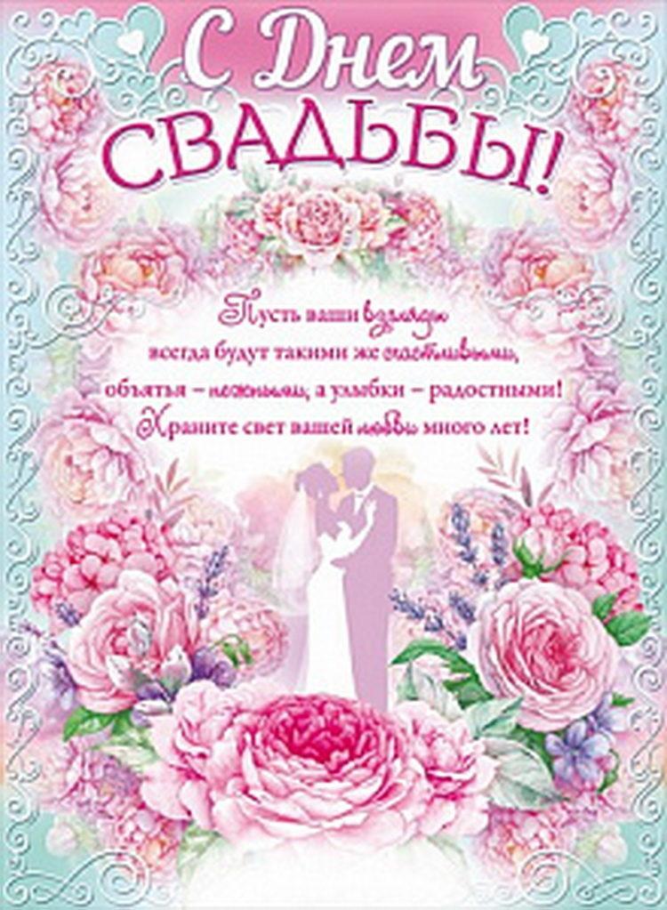 s-dnem-brakosochetaniya-pozdravleniya-otkritki foto 19