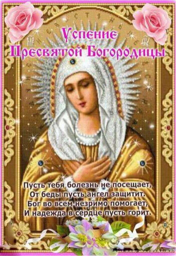 uspenie-presvyatoj-bogorodici-otkritki-pozdravleniya-pravoslavnie foto 14
