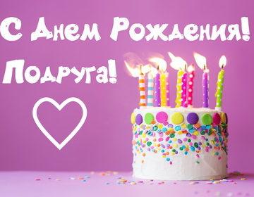 100 фото самых интересных 🥝 картинок «С днем рождения» подруге