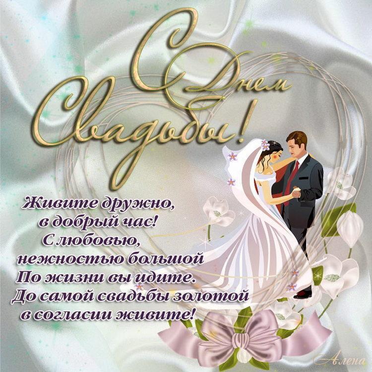 Поздравление молодым на день свадьбы