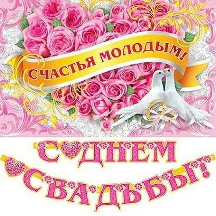 Поздравление женщину со свадьбой сына