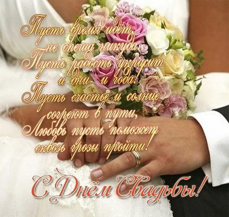 Красивое поздравление ко дню свадьбы