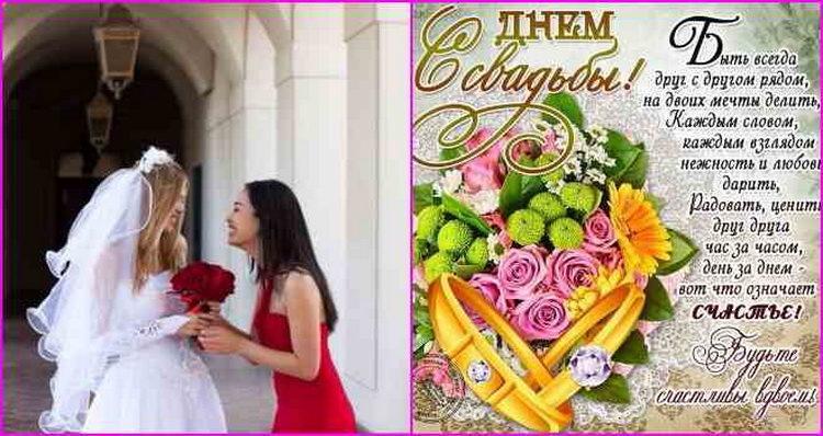можно поздравление с днем свадьбы для сестры от сестры в прозе всей души тебе