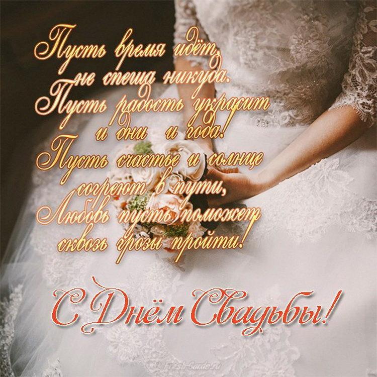 поздравления на свадьбу подругу и ее мужа другим преданиям