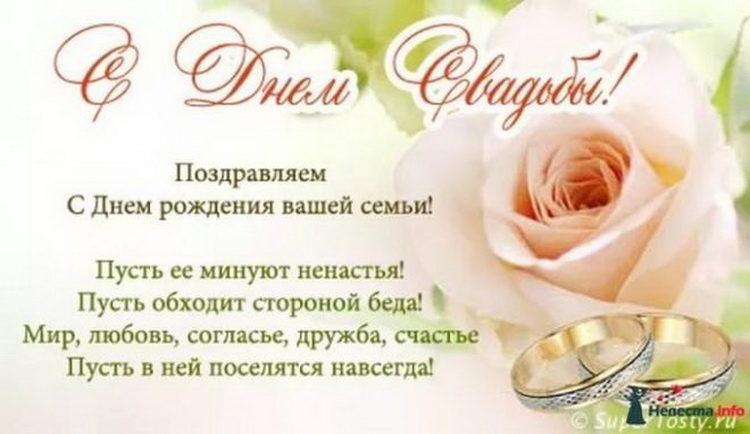 otkritki-s-pozdravleniyami-svadba-detej foto 18