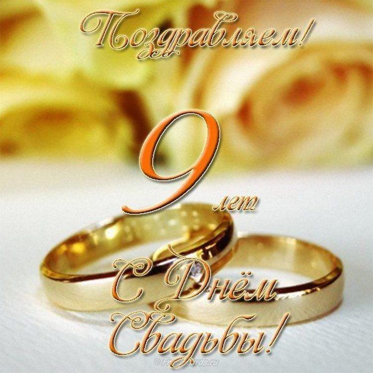 Открытка к годовщине свадьбы 9 лет