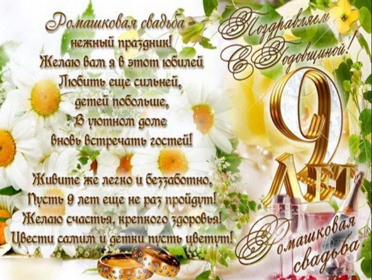 Открытки с 9 годовщиной свадьбы от жены мужу