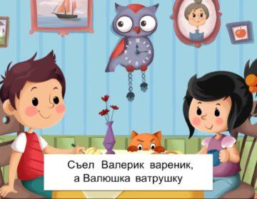 Детские скороговорки 🥝 50 самых лучших скороговорок на русском