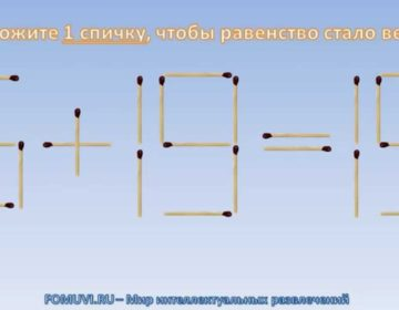 Головоломки со спичками 🥝 40 самых лучших ребусов на русском