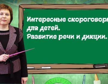 Интересные скороговорки 🥝 50 самых лучших скороговорок на русском