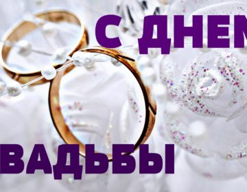 Необычные поздравления на свадьбу 🥝 50 пожеланий молодоженам со смыслом