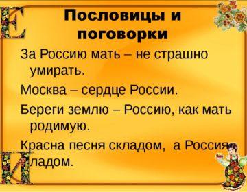 Пословицы про Россию 🥝 50 самых известных поговоро
