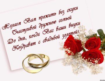 Поздравления на свадьбу короткие 🥝 50 пожеланий молодоженам со смыслом