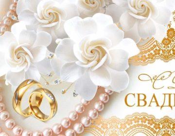 Поздравления на свадьбу в прозе 🥝 50 пожеланий молодоженам со смыслом