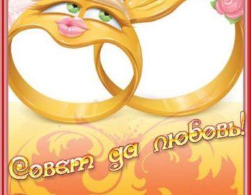 Прикольные поздравления на свадьбу 🥝 50 пожеланий молодоженам со смыслом