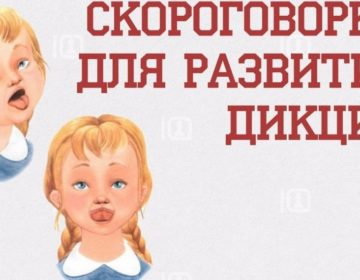 Самая длинная скороговорка в мире 🥝 50 самых лучших скороговорок на русском
