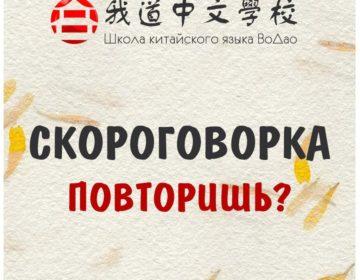 Самая сложная скороговорка в мире 🥝 50 самых лучших скороговорок на русском