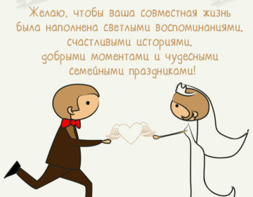 Шуточные поздравления на свадьбу 🥝 50 пожеланий молодоженам со смыслом