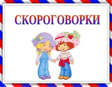 Скороговорки для детей 5 лет 🥝 50 самых лучших скороговорок на русском