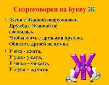 Скороговорки на букву ж 🥝 50 самых лучших скороговорок на русском
