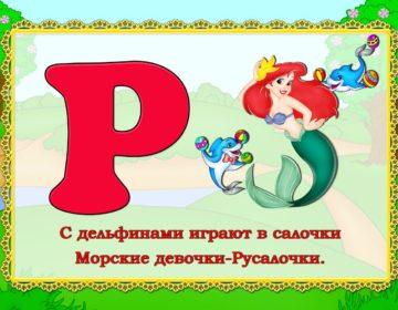 Скороговорки на р сложные 🥝 50 самых лучших скороговорок на русском