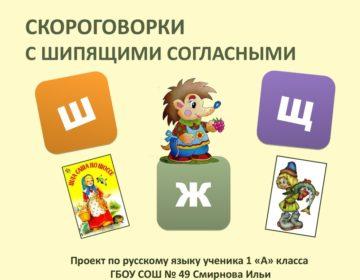 Скороговорки на шипящие 🥝 50 самых лучших скороговорок на русском