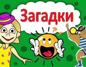 Загадки для детей 4 лет 🥝 40 самых лучших головоломок на русском