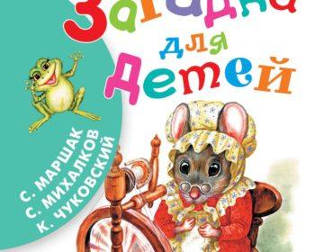 Загадки для детей 🥝 40 самых лучших головоломок на русском