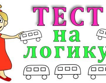 Загадки на логику для детей 🥝 40 самых лучших головоломок на русском