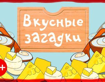 Загадки о еде 🥝 40 самых лучших головоломок на русском