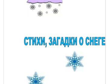 Загадки о снеге 🥝 40 самых лучших головоломок на русском