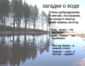 Загадки о воде 🥝 40 самых лучших головоломок на русском
