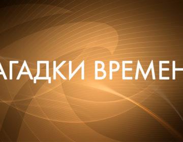 Загадки о времени 🥝 40 самых лучших головоломок на русском