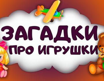 Загадки об игрушках 🥝 40 самых лучших головоломок на русском