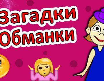 Загадки обманки для детей 🥝 40 самых лучших головоломок на русском