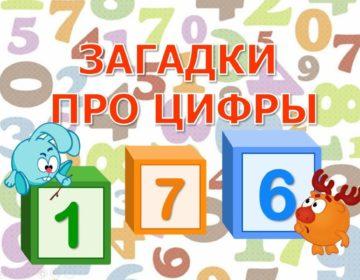 Загадки про цифры 🥝 40 самых лучших головоломок на русском