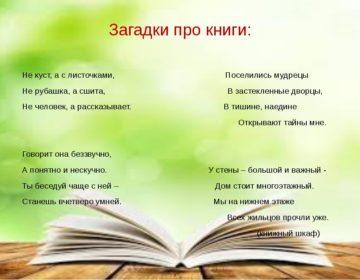 Загадки про книгу 🥝 40 самых лучших головоломок на русском