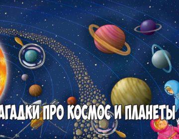 Загадки про космос 🥝 40 самых лучших головоломок на русском