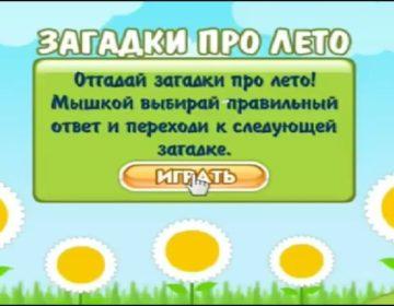 Загадки про лето 🥝 40 самых лучших головоломок на русском