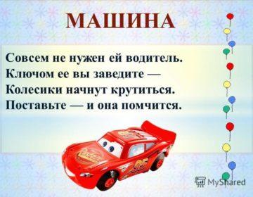Загадки про машину 🥝 40 самых лучших головоломок на русском