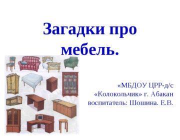 Загадки про мебель 🥝 40 самых лучших головоломок на русском