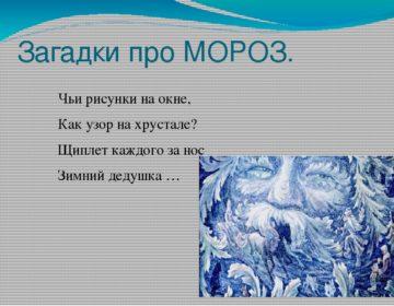 Загадки про мороз 🥝 40 самых лучших головоломок на русском
